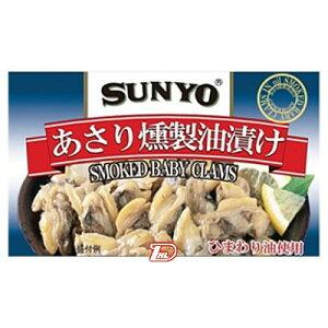 【1ケース】あさり燻製油漬け サンヨー 85g 12個入