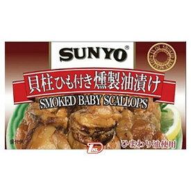 【1ケース】貝柱ひも付き燻製油漬け サンヨー 85g 12個入