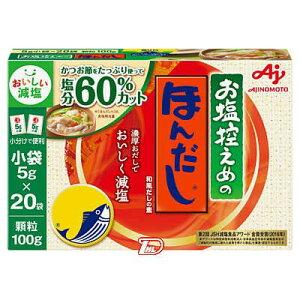 【1ケース】お塩控えめのほんだし 味の素 (5g×20袋)×24個
