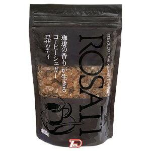 【1ケース】ロザッティ コーヒーシュガー 三井製糖 400g 10個