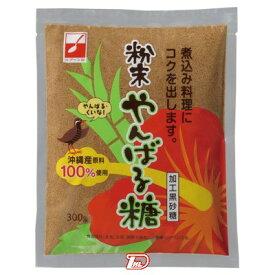 【1ケース】粉末やんばる糖 (黒砂糖) 三井製糖300g 10個
