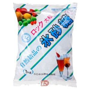 【1ケース】氷砂糖 ロック大粒 中日本氷糖 1kg 10個入