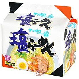 【1ケース】開店記念特売品 サッポロ一番 塩らーめん サンヨー食品 5食パック 6個入り
