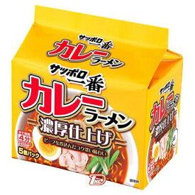 【1ケース】サッポロ一番 カレーラーメン 中辛 サンヨー食品 5食パック 6個入り