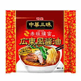 【1ケース】中華三昧 赤坂璃宮 広東風醤油 明星食品 12個入