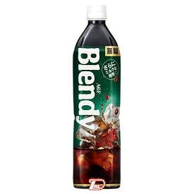【1ケース】ブレンディ ボトルコーヒー 無糖 AGF 900ml ペット 12本入
