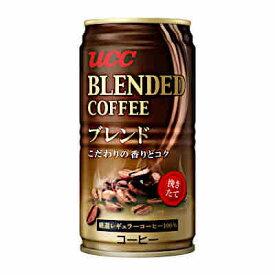 【1ケース】ブレンドコーヒー UCC 185g缶 30本入り