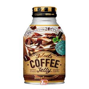 【1ケース】JELEETS コーヒーゼリー ポッカ 265g ボトル缶 24本入