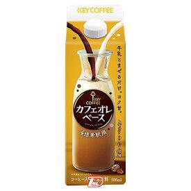 【1ケース】キーコーヒー カフェオレベース 500ml紙パック 6本入