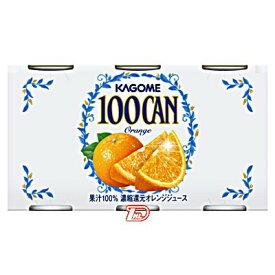 【3ケース】100CAN オレンジ カゴメ 160g缶 30本×3