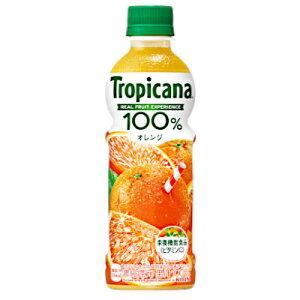 トロピカーナ 100% オレンジ 330ml×48本 PET