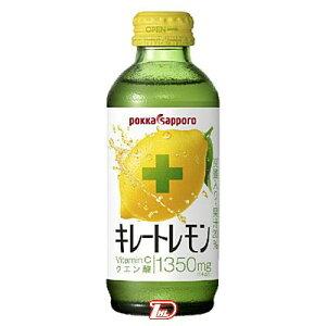 キレートレモン 155ml×48本 瓶