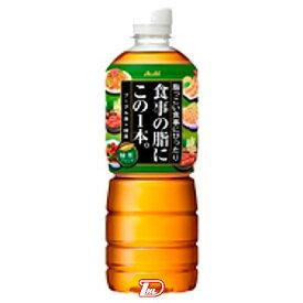【1ケース】食事の脂にこの一杯 緑茶ブレンド アサヒ 600mlペット 24本