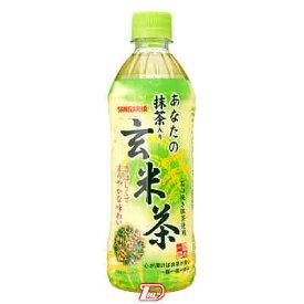【2ケース】あなたの抹茶入り玄米茶 サンガリア 500ml 24本×2