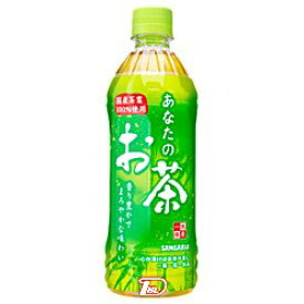 【1ケース】あなたのお茶 サンガリア 500ml ペット 24本入
