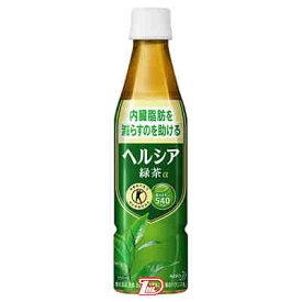 【1ケース】ヘルシア 緑茶 花王 350ml ペット 24本入