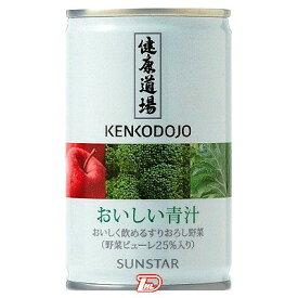 【3ケース】健康道場 おいしい青汁 サンスター 160g 30本入×3