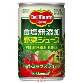【3ケース】食塩無添加 野菜ジュース デルモンテ 160g 20本×3