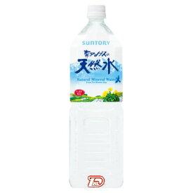 【1ケース】南アルプスの天然水 サントリー 1.5L ペット 8本入