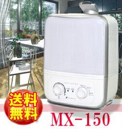 【送料無料♪】アルヴィシャット専用超音波噴霧機MX-150【VEETA】