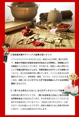 【メール便で送料無料♪】漢方でも用いられる健康果実大一の蜜なつめ400g