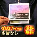 お風呂カレンダー(2017年版/広告なし)