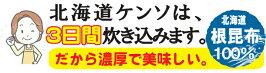 【送料無料♪】【徳用サイズ】北海道、日高生まれの逸品北海道日高産根昆布だし500mL×4本【北海道ケンソ】【ねこぶだし】【ねこんぶだし】