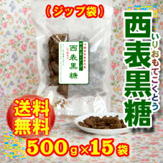 Okinawa Prefecture, Iriomote Island (いりおもて) specialty Iriomote brown sugar 500 g