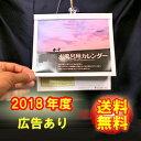 お風呂カレンダー(2018年版/広告あり)
