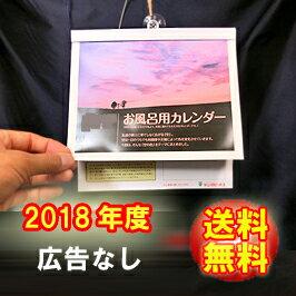 お風呂カレンダー(2018年版/広告なし)