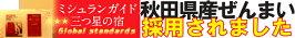 ●天然極太/秋田県産●干しぜんまい500g【送料無料】【チャック付き袋】【最高級!天日干しぜんまい】