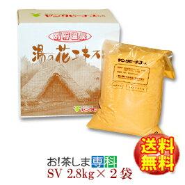 【徳用サイズ】【即出荷&送料無料♪】『薬用入浴剤ヤングビーナス(SSV:2.8kg×2袋)【製造:ヤングビーナス薬品工業】』【明礬の花姉妹品】
