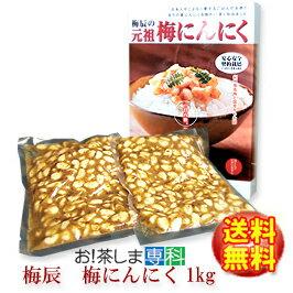 【送料無料♪(メール便)】うめしんの元祖梅にんにく1kg(500g×2袋)
