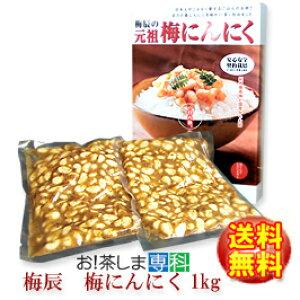 静岡市 梅辰株式会社 梅にんにく1kg(500g×2袋)