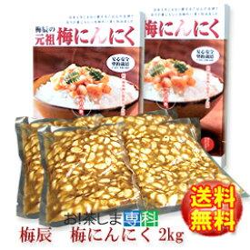 梅辰株式会社 梅にんにく2kg(500g×4袋)【ラッキーシール対応】