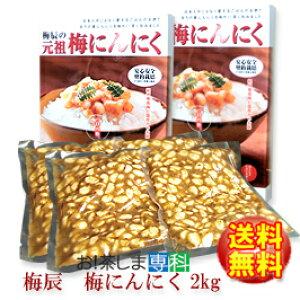 静岡市 梅辰株式会社 梅にんにく2kg(500g×4袋)