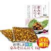 ●無臭的●京都大醬蒜1kg(*2袋500g)◆!5分茶點數◆