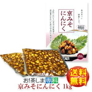 静岡市 梅辰株式会社 京みそにんにく1kg(500g×2袋)