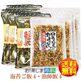 日本人ならたまらない60g×4袋+漁師町の海苔ご飯36g×4袋