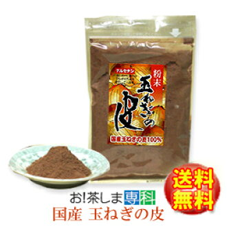 Is the purchase more than peel of an onion powder 100 g broth / beauty effect ● two sets; ten points of tea points (100 yen equivalency)!●