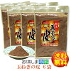 Peel of an additive-free domestic onion powder powder 100 g *6 bag broth / beauty effect ◆! 26 points of tea points◆