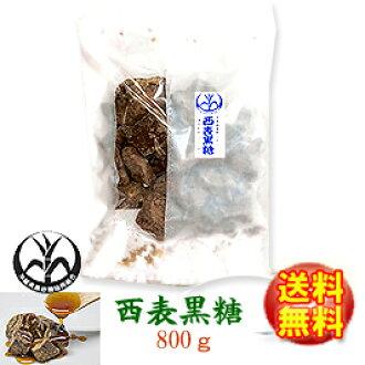 ●希少純黒糖 / ♪● Okinawa Iriomotejima product Iriomote brown sugar 800 g ★ sugar millet 100 %★ raw sugar brown sugar Okinawa souvenir いりおもて island