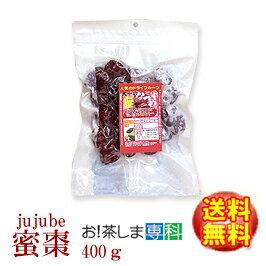 【送料無料】漢方でも用いられる健康果実『蜜なつめ』(400g)