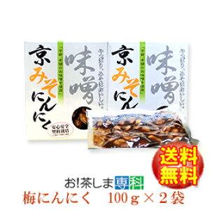 静岡市 梅辰株式会社 京みそにんにく100g×2袋