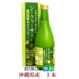 シークヮーサー天然果汁100%500ml(沖縄県産)