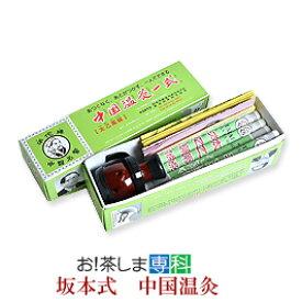 坂本式中国温灸(5本セット)【製造:東西物産(群馬県)】【moxa】◆お!茶ポイント20点◆