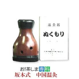 坂本式中国温灸(中国温灸器ぬくもり) 【製造:東西物産(群馬県)】【moxa】【モグサ】◆お!茶ポイント10点◆