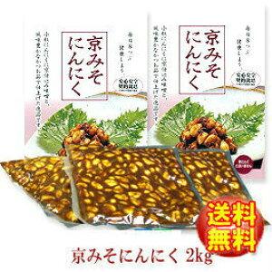 静岡市 梅辰株式会社 京みそにんにく2kg(500g×4袋)