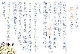 梅辰株式会社梅にんにく1kg(500g×2袋)【ラッキーシール対応】