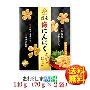 国産梅にんにく 花びら仕立て 140g(70g×2袋)